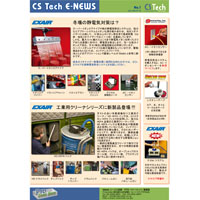 CS TECH E-NEWS #01 (2014年2月)