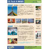 CS TECH E-NEWS #02 (2014年4月)