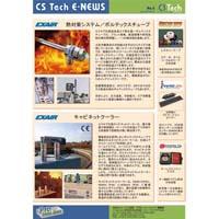 CS TECH E-NEWS #05 (2014年7月)