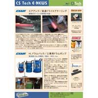 CS TECH E-NEWS #07 (2014年9月)